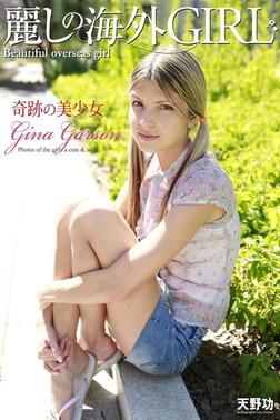 麗しの海外GIRL 奇跡の美少女 Gina Garson 写真集-電子書籍
