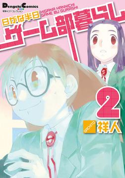 電撃4コマ コレクション 日がな半日ゲーム部暮らし(2)-電子書籍