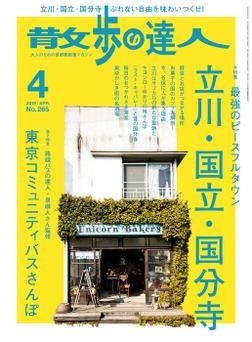 散歩の達人_2018年4月号-電子書籍