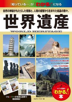 世界遺産-電子書籍