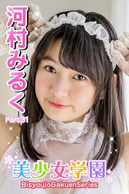 美少女学園 河村みるく Part.31-電子書籍