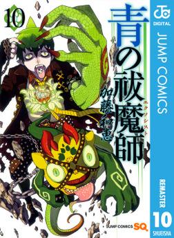 青の祓魔師 リマスター版 10-電子書籍