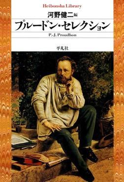 プルードン・セレクション-電子書籍