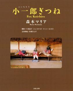 小一郎ぎつね-電子書籍