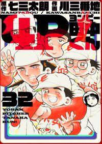 4P田中くん 32巻