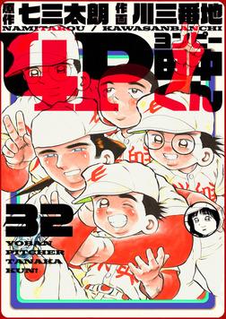4P田中くん 32巻-電子書籍