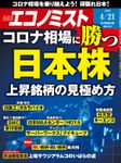 週刊エコノミスト (シュウカンエコノミスト) 2020年04月21日号