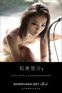 和泉里沙2 [SHINOYAMA.NET Book]