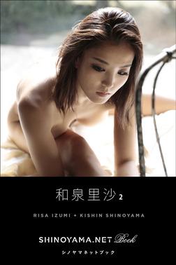 和泉里沙2 [SHINOYAMA.NET Book]-電子書籍