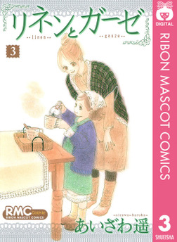 リネンとガーゼ 3-電子書籍