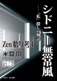 【Zen悟り考】