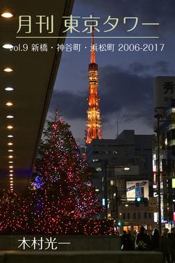 月刊 東京タワーvol.9 新橋・神谷町・浜松町 2006-2017-電子書籍