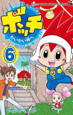 ボッチ わいわい岬へ(6)-電子書籍