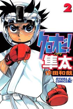 クロオビ!隼太(2)-電子書籍