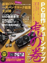 PC自作・チューンナップ虎の巻 二〇二〇【DOS/V POWER REPORT 特別編集】