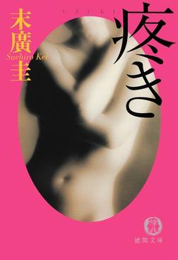 疼き<新装版>-電子書籍