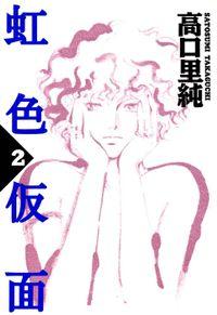 虹色仮面 (2)