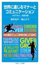 世界に通じるマナーとコミュニケーション つながる心、英語は翼