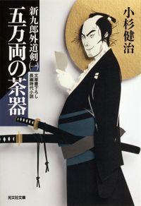 五万両の茶器~新九郎外道剣(一)~
