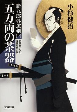 五万両の茶器~新九郎外道剣(一)~-電子書籍