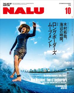 NALU 2019年10月号 No.114-電子書籍