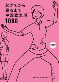 [音声DL付]起きてから寝るまで中国語表現1000