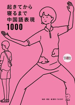 [音声DL付]起きてから寝るまで中国語表現1000-電子書籍