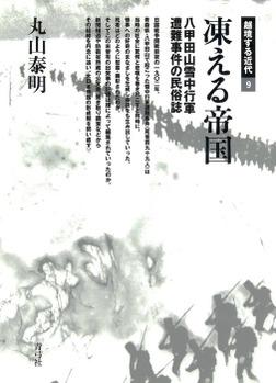 凍える帝国 八甲田山雪中行軍遭難事件の民俗誌-電子書籍