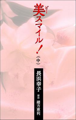 美スマイル! 中-電子書籍