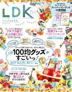 LDK (エル・ディー・ケー) 2016年 5月号-電子書籍
