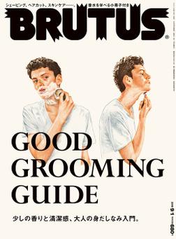 BRUTUS(ブルータス) 2018年 9月1日号 No.876 [グルーミング]-電子書籍