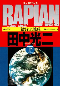 RAPIAN(レイピアン)~犯された地球~〔下〕-電子書籍