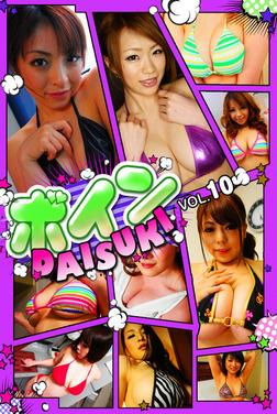 ボインDAISUKI vol.10-電子書籍