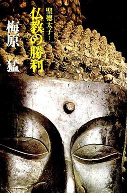 聖徳太子I仏教の勝利-電子書籍