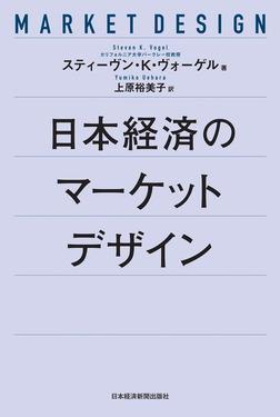 日本経済のマーケットデザイン-電子書籍
