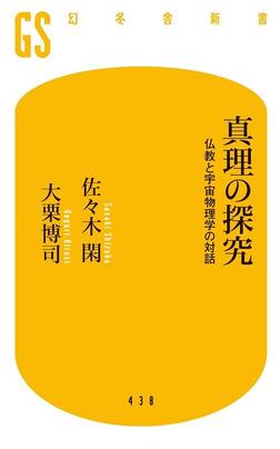 真理の探究 仏教と宇宙物理学の対話-電子書籍