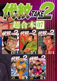 代紋TAKE2 超合本版(7)