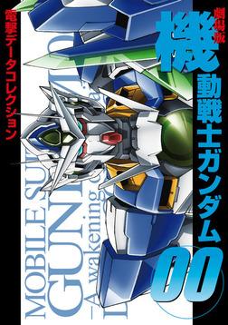 電撃データコレクション 劇場版 機動戦士ガンダム00-電子書籍