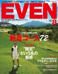 EVEN 2015年8月号 Vol.82