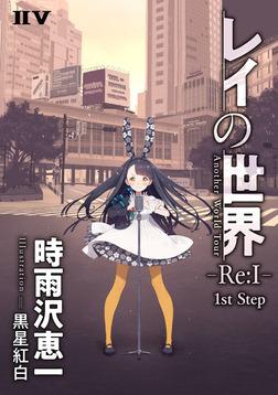 レイの世界 −Re:I− Another World Tour 1st Step-電子書籍