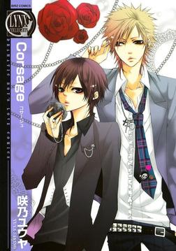 Corsage-電子書籍