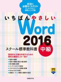 いちばんやさしい Word 2016 スクール標準教科書 中級