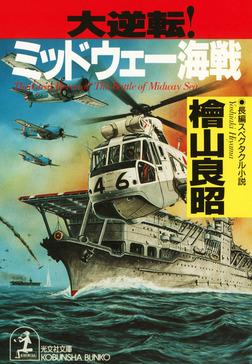 大逆転!ミッドウェー海戦-電子書籍