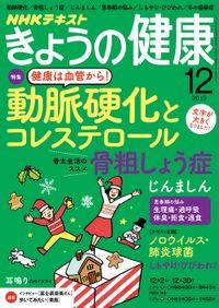 NHK きょうの健康 2019年12月号