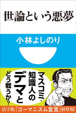世論という悪夢(小学館101新書)-電子書籍