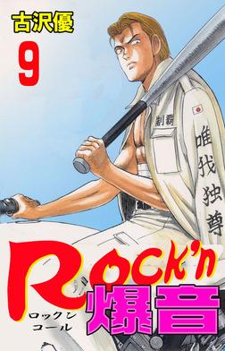 Rock'n爆音9-電子書籍