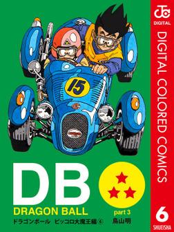DRAGON BALL カラー版 ピッコロ大魔王編 6-電子書籍