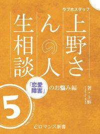 er-ラブホスタッフ上野さんの人生相談 スペシャルセレクション5 ~「恋愛障害」のお悩み編~
