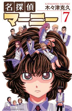 名探偵マーニー 7-電子書籍