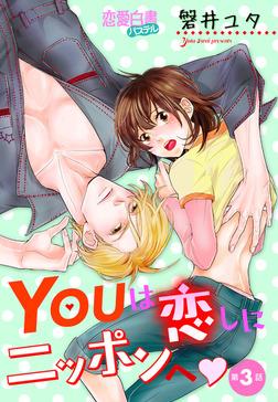 YOUは恋しにニッポンへ 【単話売】 第3話-電子書籍